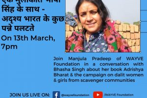 YouTube & Facebook live Bhasha Singh in conversation with Manjula Pradeep about her book Adrishya Bharat and dalit campaigns